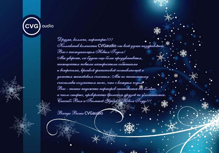 Коллектив компании CVGaudio от всей души поздравляет  Вас с наступающим Новым Годом!