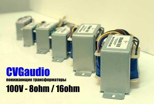 Понижающие акустические трансформаторы CVGaudio T10/8, T10/16, T20/8, T20/16, T50/8, T70/8