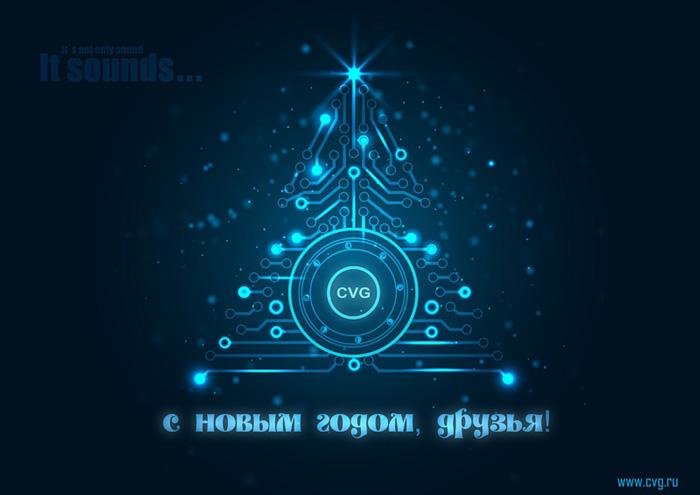 CVGaudio поздравляет с Новым Годом!