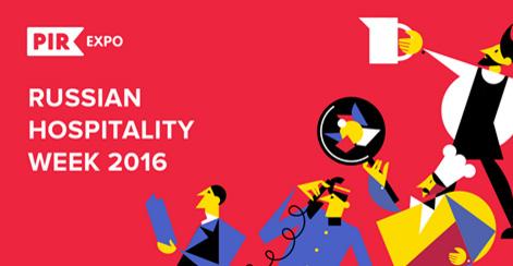 Приглашаем Вас посетить наш небольшой стенд на выставке Пир 2016