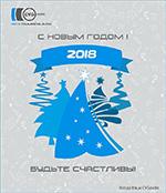 CVGaudio поздравляет с наступающим Новым 2018 Годом!
