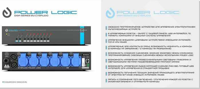 CVGaudio POWER LOGIC - устройство для управления включением, отключением и переключением с веба кнопками или удаленно.