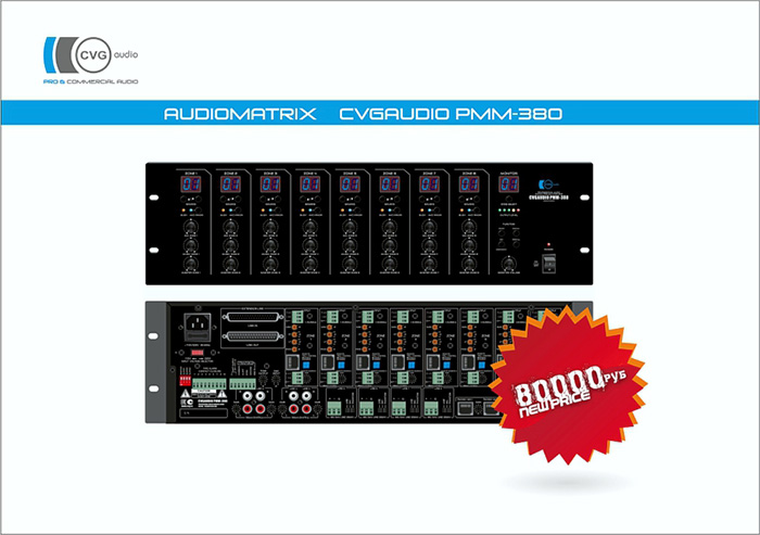 снижение цены на аудио матрицу 8х8 CVGaudio PMM-380