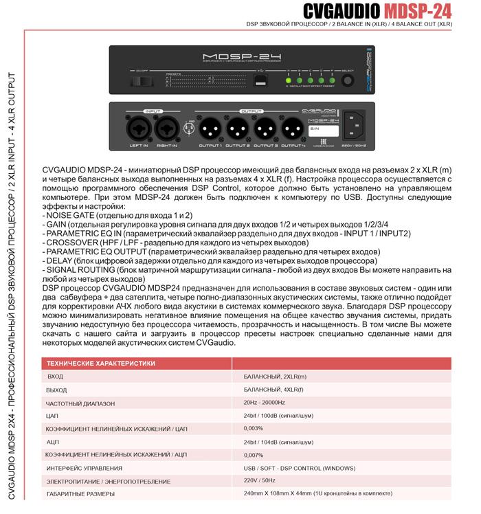 Небольшой DSP процессор CVGAUDIO MDSP-24