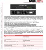 На склад поступили усилители серий M / PT / ReBox и новинка! - DSP процессор CVGAUDIO MDSP-24