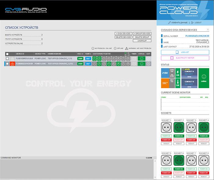 Power Cloud - облачный сервис для управления удаленными приборами CVGAUDIO Power Logic