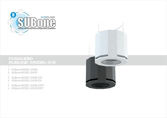 Сабвуферы CVGAUDIO SUBone model D-6