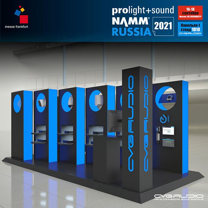 CVGAUDIO примет участие в выставке Prolight Sound Russia 2021 с 16 по 18 сентября