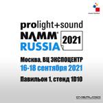 Компания CVGAUDIO примет участие в выставке Prolight Sound Russia 2021